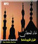 القرآن الكريم بصوت الشيخ خالد القحطاني
