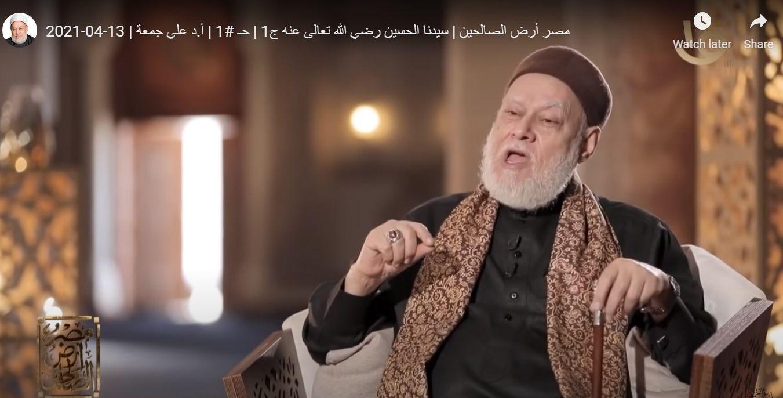 مصر أرض الصالحين - الدكتور علي جمعة