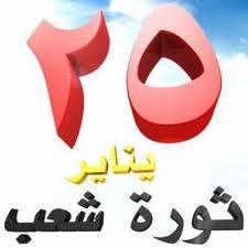 اغاني ثورة يناير 25