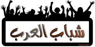شباب العرب - في حب مصر