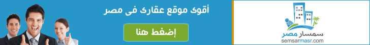 شقق للبيع في مصر