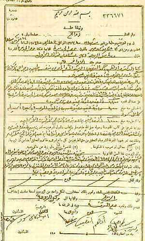 عقد الزواج المغربي نموذج أكثر من